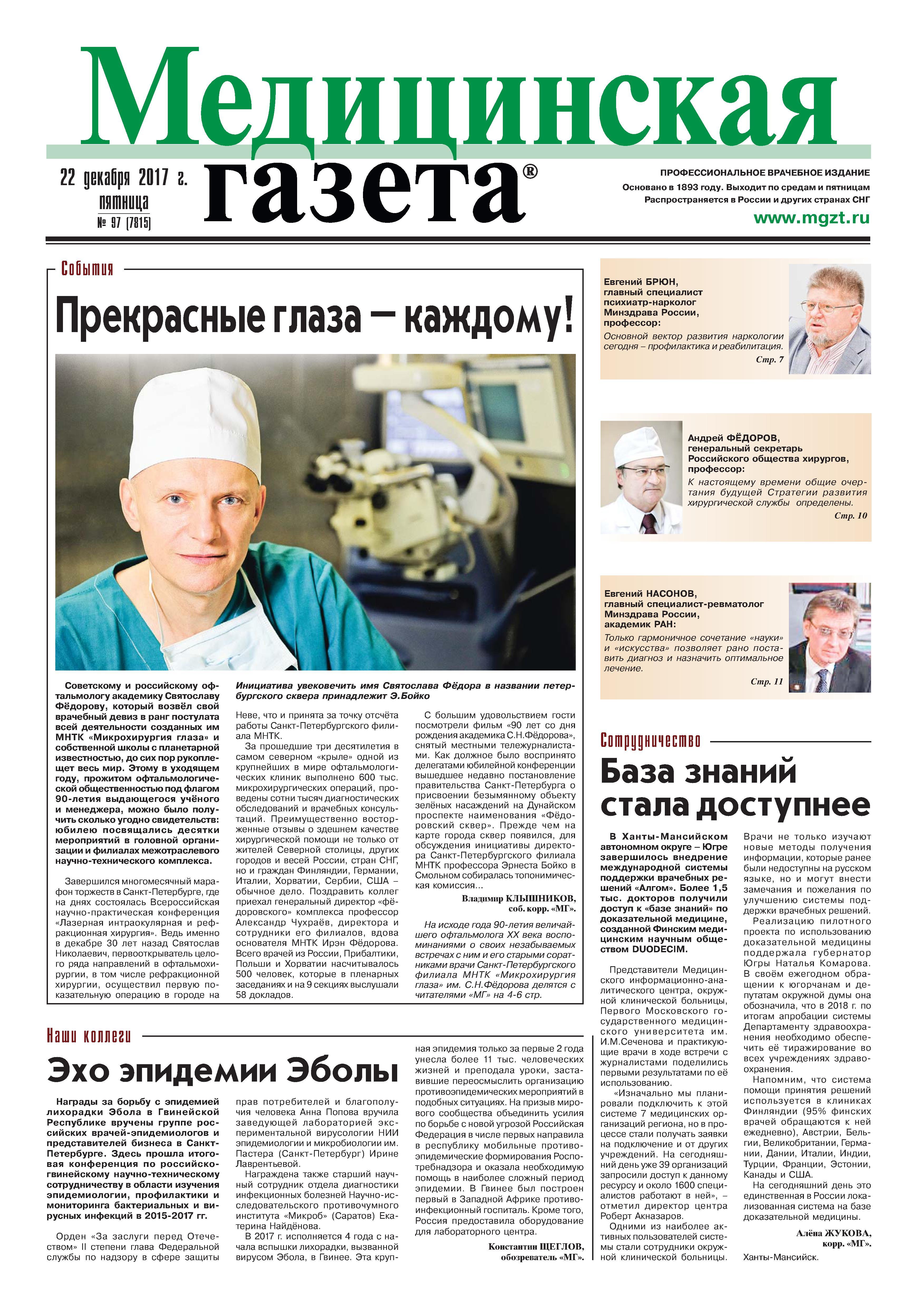Медицинская газета санкт-петербург фосфаты в общем анализе мочи